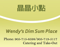 Wendy's Dim Sum Place